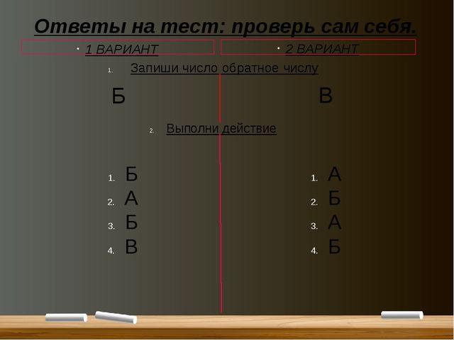 Ответы на тест: проверь сам себя. 1 ВАРИАНТ Б 2 ВАРИАНТ В Запиши число обратн...