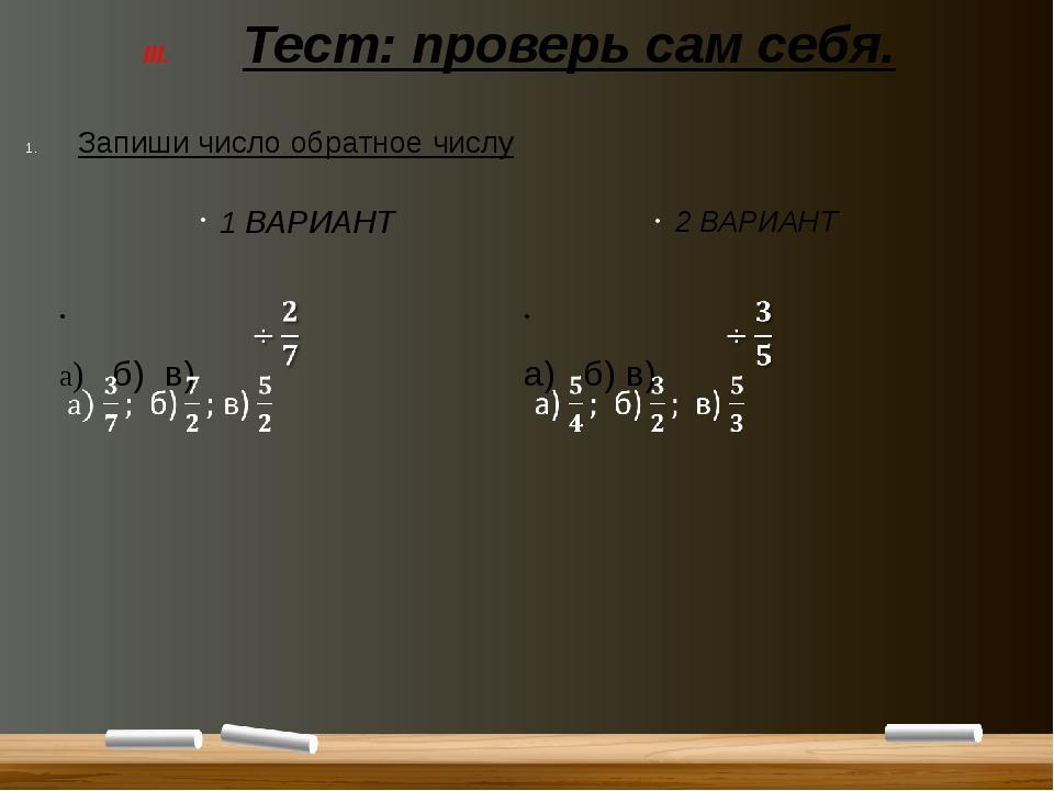Тест: проверь сам себя. 1 ВАРИАНТ 2 ВАРИАНТ Запиши число обратное числу