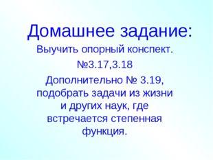 Домашнее задание: Выучить опорный конспект. №3.17,3.18 Дополнительно № 3.19,