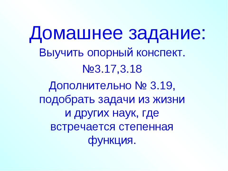Домашнее задание: Выучить опорный конспект. №3.17,3.18 Дополнительно № 3.19,...