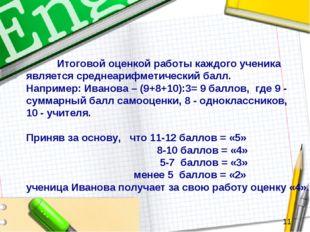 Итоговой оценкой работы каждого ученика является среднеарифметический балл