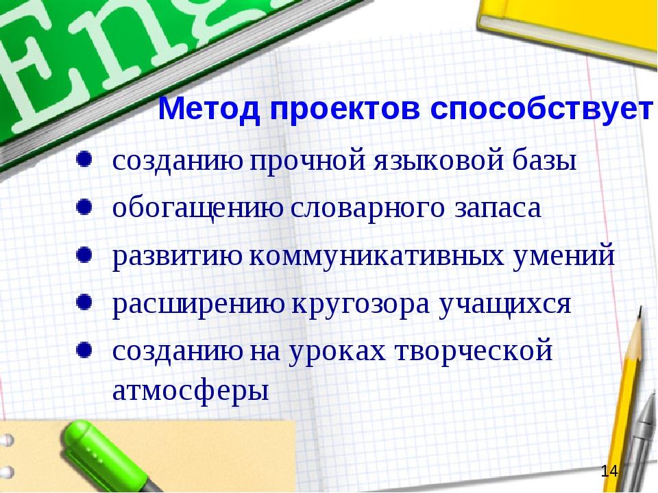 Метод проектов способствует: созданию прочной языковой базы обогащению словар...