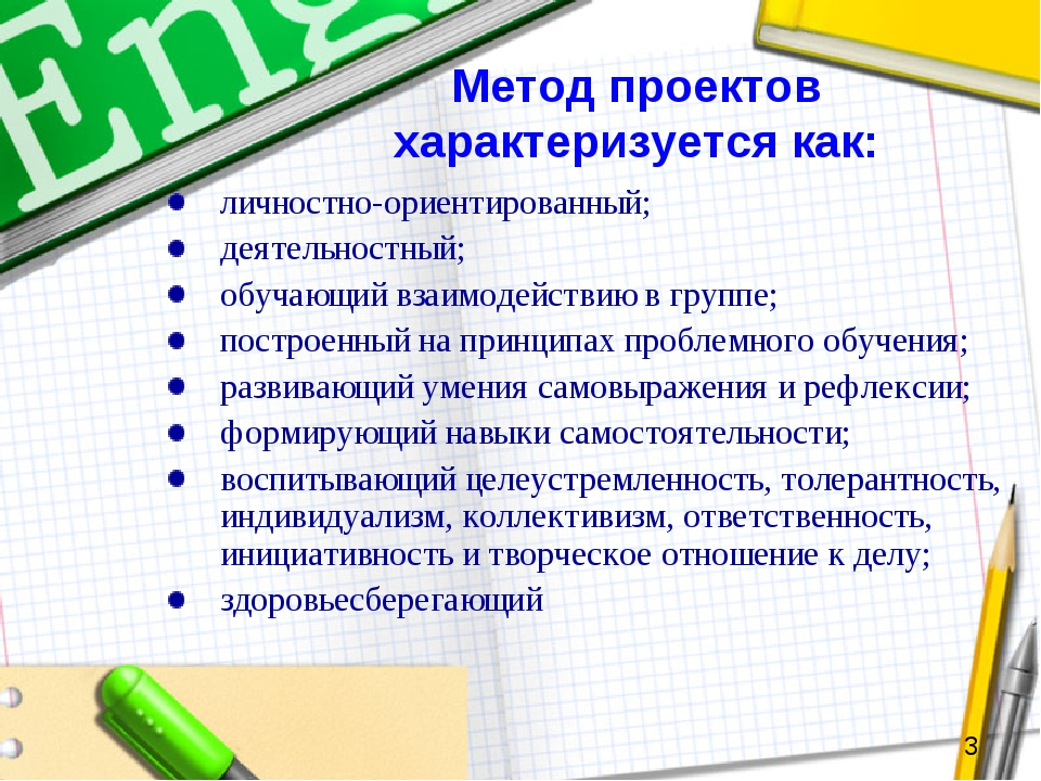 Метод проектов характеризуется как: личностно-ориентированный; деятельностный...