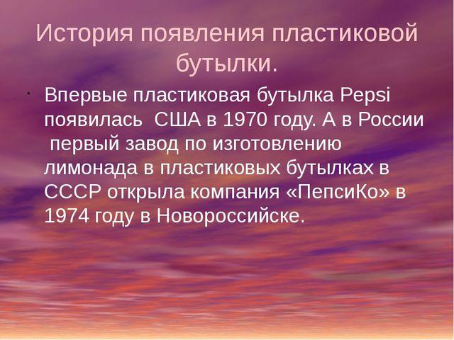 Впервые пластиковая бутылка Pepsi появилась США в 1970 году. А в России первы...
