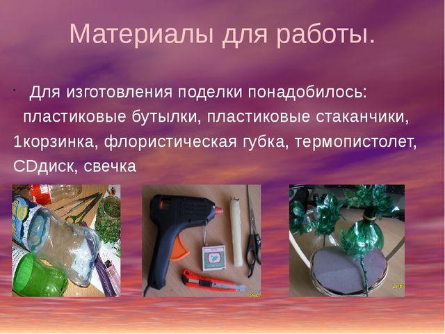 Материалы для работы. Для изготовления поделки понадобилось: пластиковые буты...