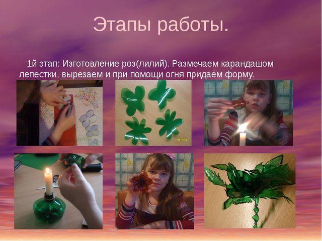 Этапы работы. 1й этап: Изготовление роз(лилий). Размечаем карандашом лепестки...