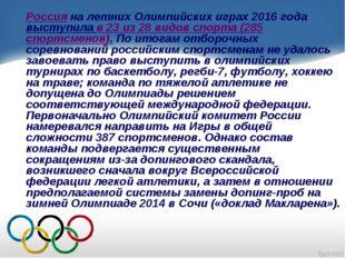 Россия на летних Олимпийских играх 2016 года выступила в 23 из 28 видов спор
