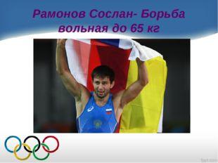 Рамонов Сослан- Борьба вольная до 65 кг