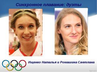 Синхронное плавание: дуэты Ищенко Наталья и Ромашина Светлана
