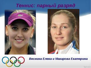 Теннис: парный разряд Веснина Елена и Макарова Екатерина