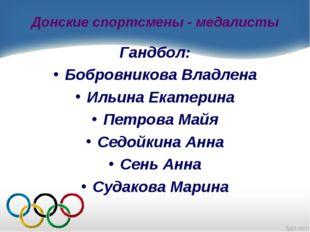 Донские спортсмены - медалисты Гандбол: Бобровникова Владлена Ильина Екатерин