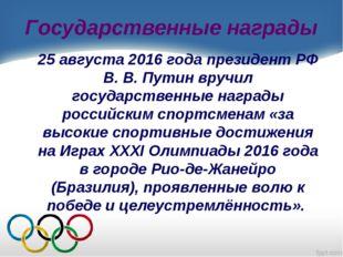 Государственные награды 25 августа 2016 года президент РФ В. В. Путин вручил