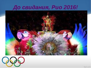 До свидания, Рио 2016!