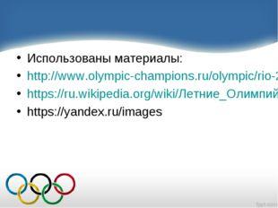 Использованы материалы: http://www.olympic-champions.ru/olympic/rio-2016/meda