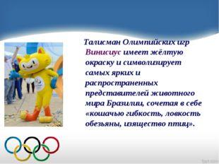 Талисман Олимпийских игр Винисиус имеет жёлтую окраску и символизирует самых