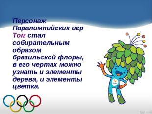 Персонаж Паралимпийских игр Том стал собирательным образом бразильской флоры