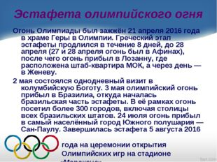 Эстафета олимпийского огня Огонь Олимпиады был зажжён 21 апреля 2016 года в х
