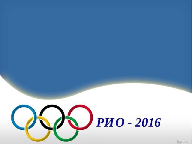 РИО - 2016