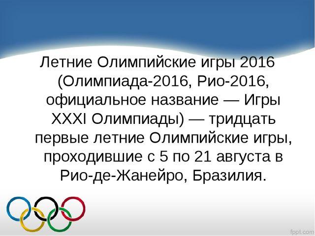 Летние Олимпийские игры 2016 (Олимпиада-2016, Рио-2016, официальное название...
