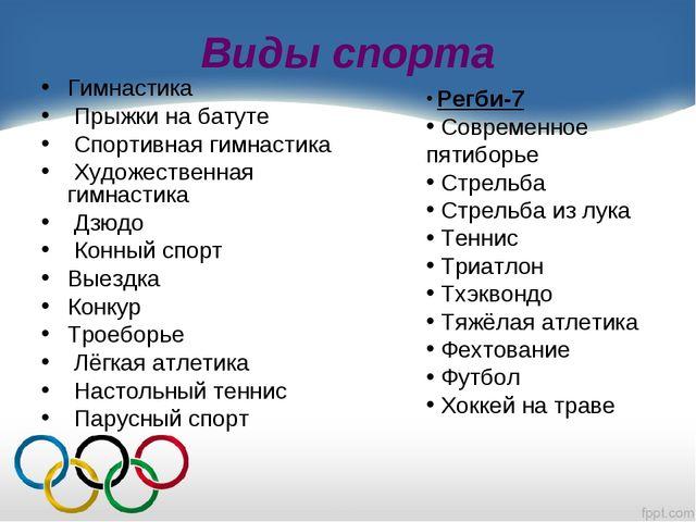 Виды спорта Гимнастика Прыжки на батуте Спортивная гимнастика Художественная...