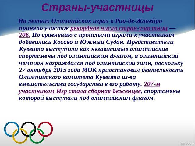 Страны-участницы На летних Олимпийских играх в Рио-де-Жанейро приняло участие...