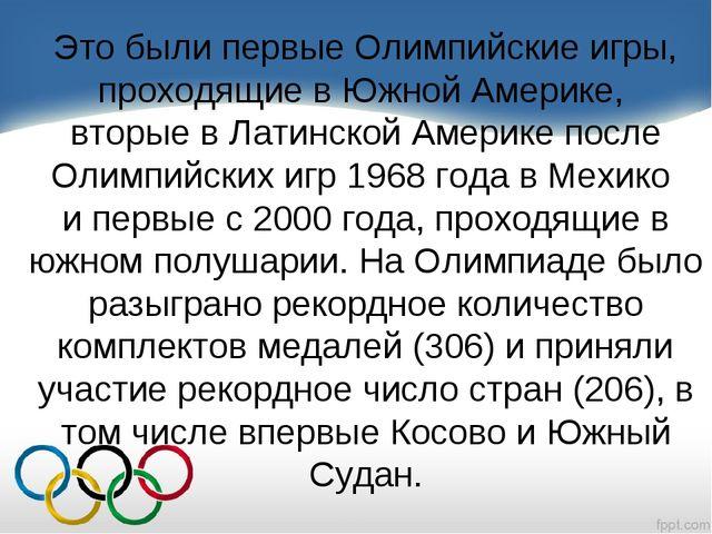 Это были первые Олимпийские игры, проходящие в Южной Америке, вторые в Латин...