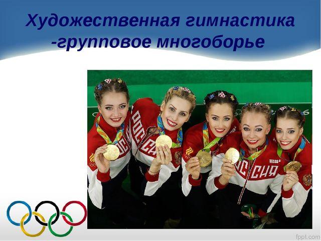 Художественная гимнастика -групповое многоборье