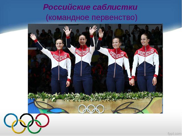 Российские саблистки (командное первенство)