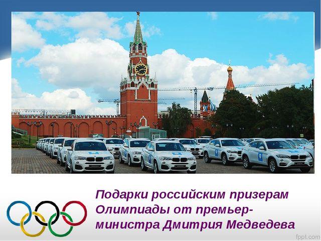 Подарки российским призерам Олимпиады от премьер-министра Дмитрия Медведева