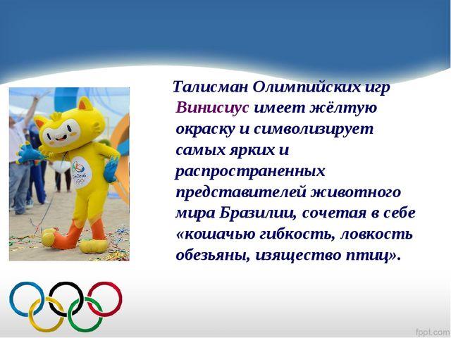 Талисман Олимпийских игр Винисиус имеет жёлтую окраску и символизирует самых...