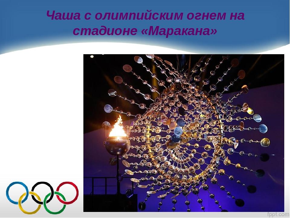 Чаша с олимпийским огнем на стадионе «Маракана»