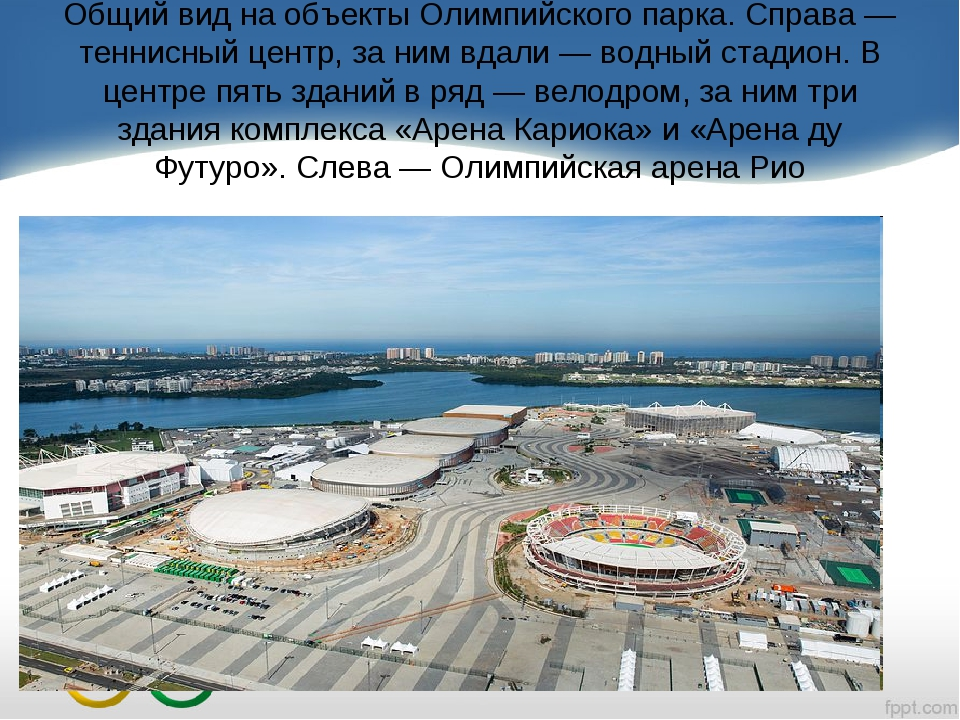 Общий вид на объекты Олимпийского парка. Справа — теннисный центр, за ним вда...