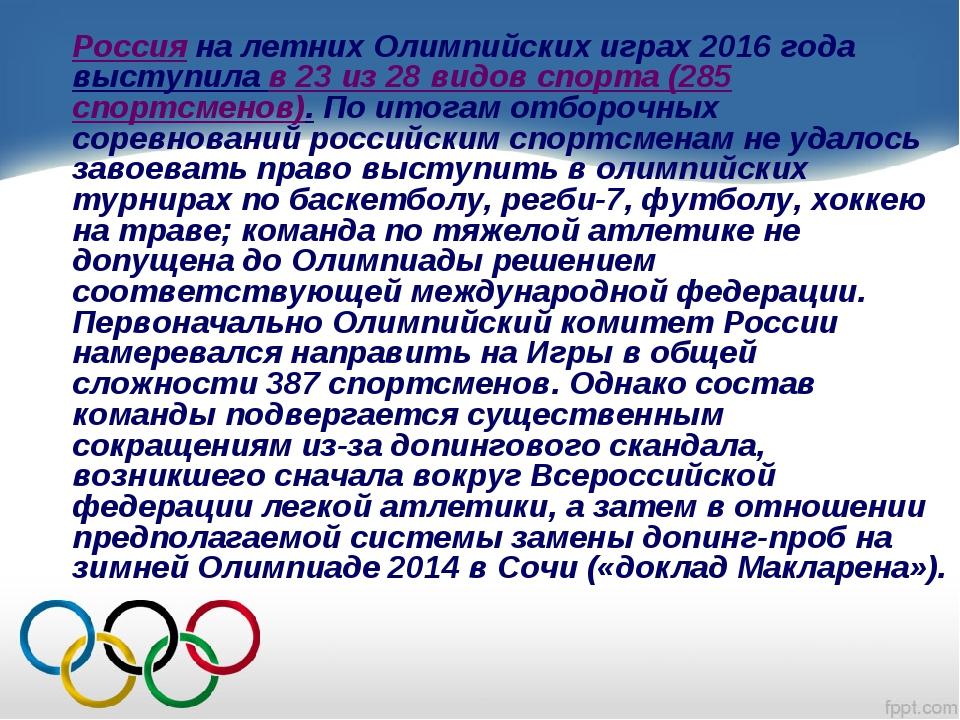 Россия на летних Олимпийских играх 2016 года выступила в 23 из 28 видов спор...