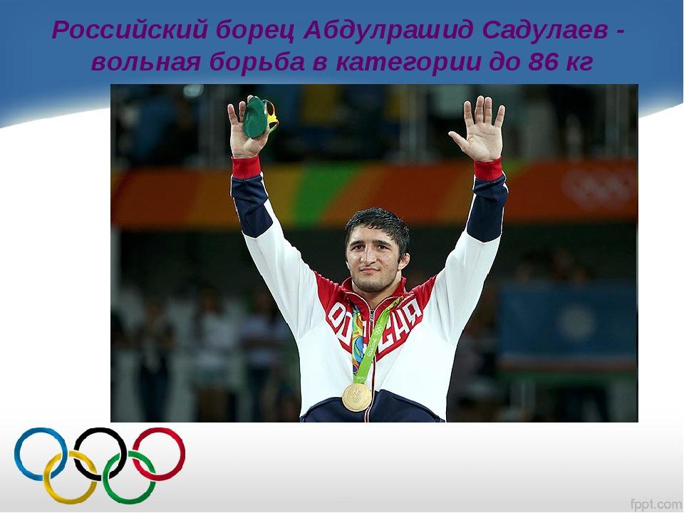 Российский борец Абдулрашид Садулаев - вольная борьба в категории до 86 кг