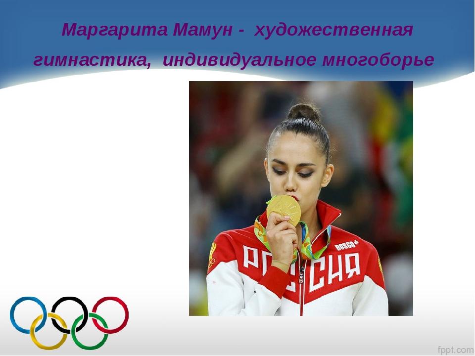 Маргарита Мамун - художественная гимнастика, индивидуальное многоборье