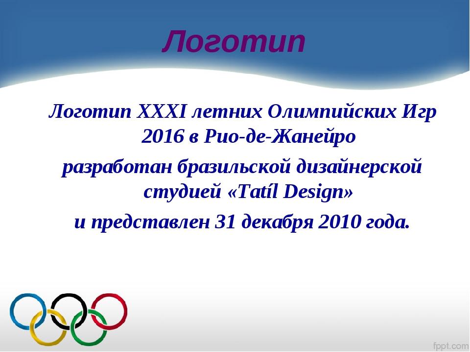 Логотип Логотип XXXI летних Олимпийских Игр 2016 в Рио-де-Жанейро разработан...