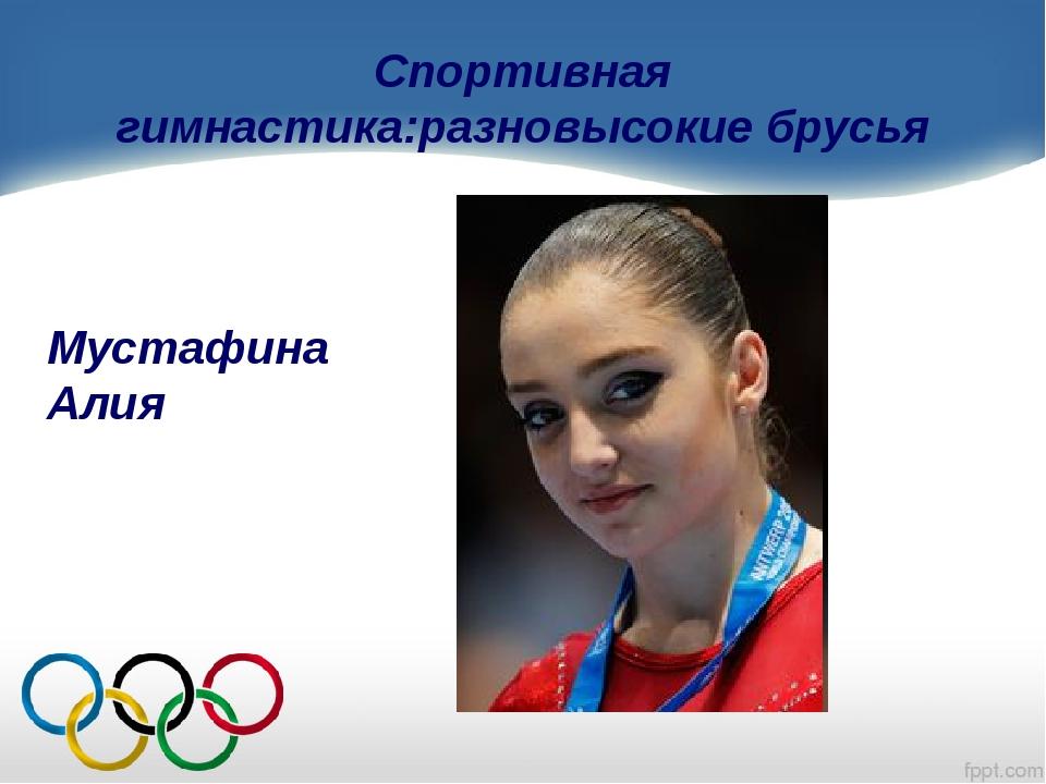 Спортивная гимнастика:разновысокие брусья Мустафина Алия