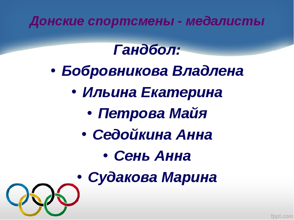 Донские спортсмены - медалисты Гандбол: Бобровникова Владлена Ильина Екатерин...