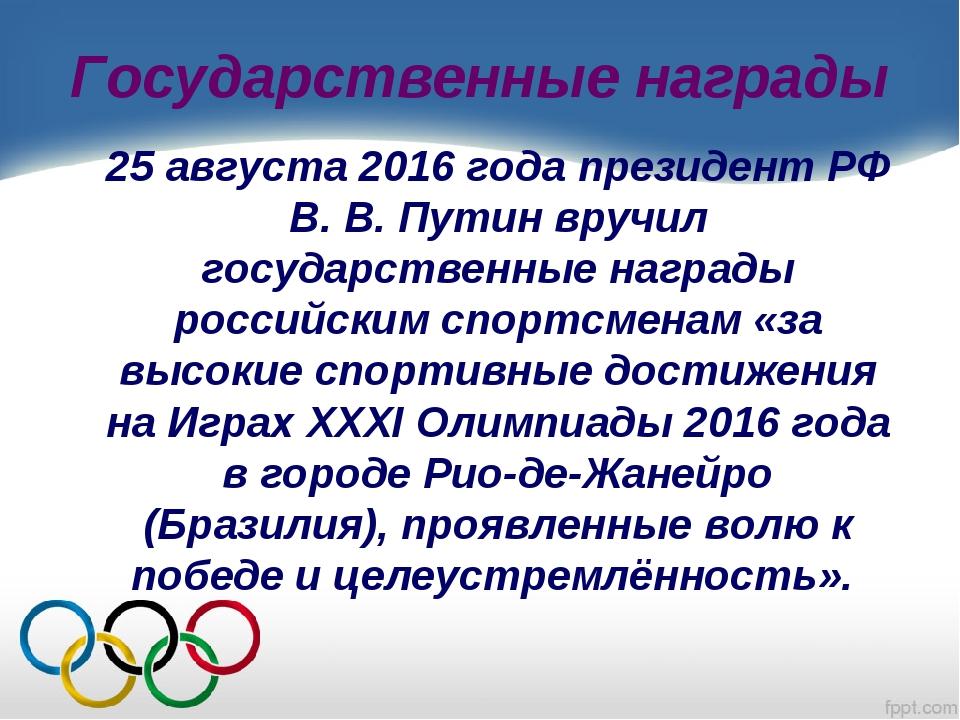 Государственные награды 25 августа 2016 года президент РФ В. В. Путин вручил...
