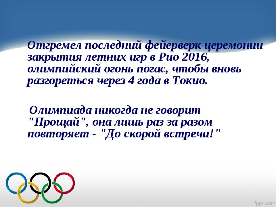 Отгремел последний фейерверк церемонии закрытия летних игр в Рио 2016, олимп...