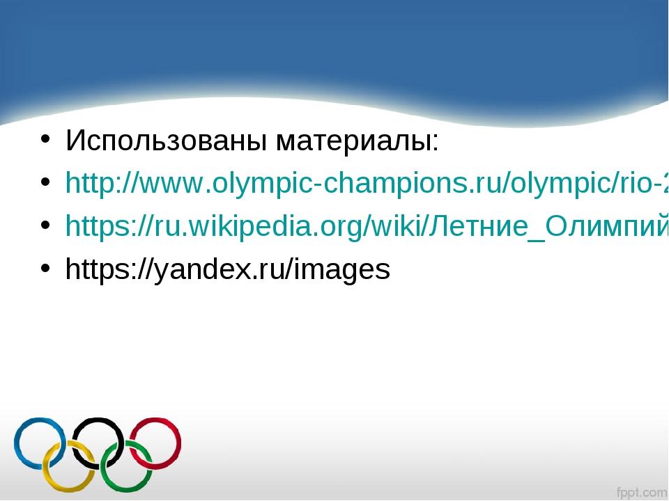 Использованы материалы: http://www.olympic-champions.ru/olympic/rio-2016/meda...
