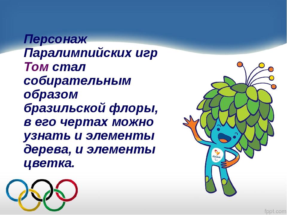 Персонаж Паралимпийских игр Том стал собирательным образом бразильской флоры...