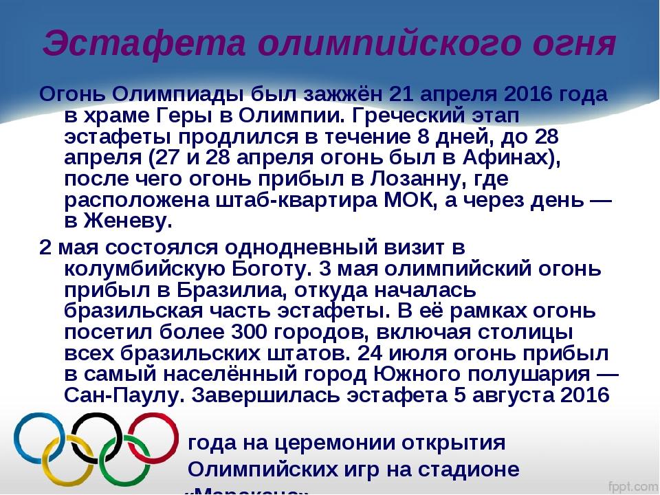 Эстафета олимпийского огня Огонь Олимпиады был зажжён 21 апреля 2016 года в х...