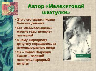 Автор «Малахитовой шкатулки» Это о его сказах писала больная девочка Его «поб