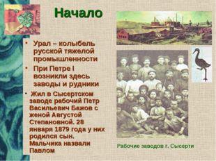 Начало Урал – колыбель русской тяжелой промышленности При Петре I возникли зд