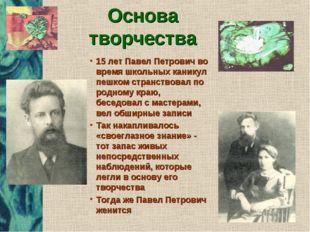 Основа творчества 15 лет Павел Петрович во время школьных каникул пешком стра