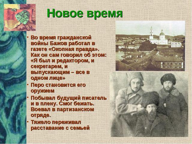 Во время гражданской войны Бажов работал в газете «Окопная правда». Как он са...