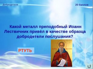 Добродетели 20 баллов Какой металл преподобный Иоанн Лествичник привёл в кач