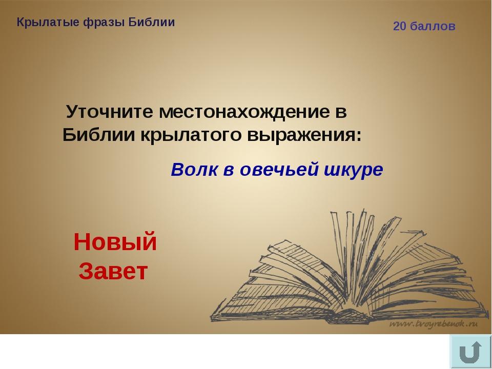 Крылатые фразы Библии 20 баллов Уточните местонахождение в Библии крылатого...