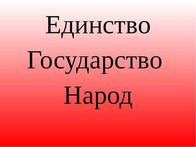 Единство Государство Народ